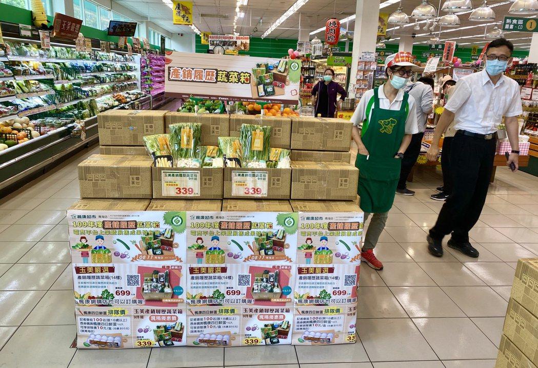 「產銷履歷蔬菜箱」即日起在楓康超市全台47家門市與電商平台上架販售。記者宋健生/...