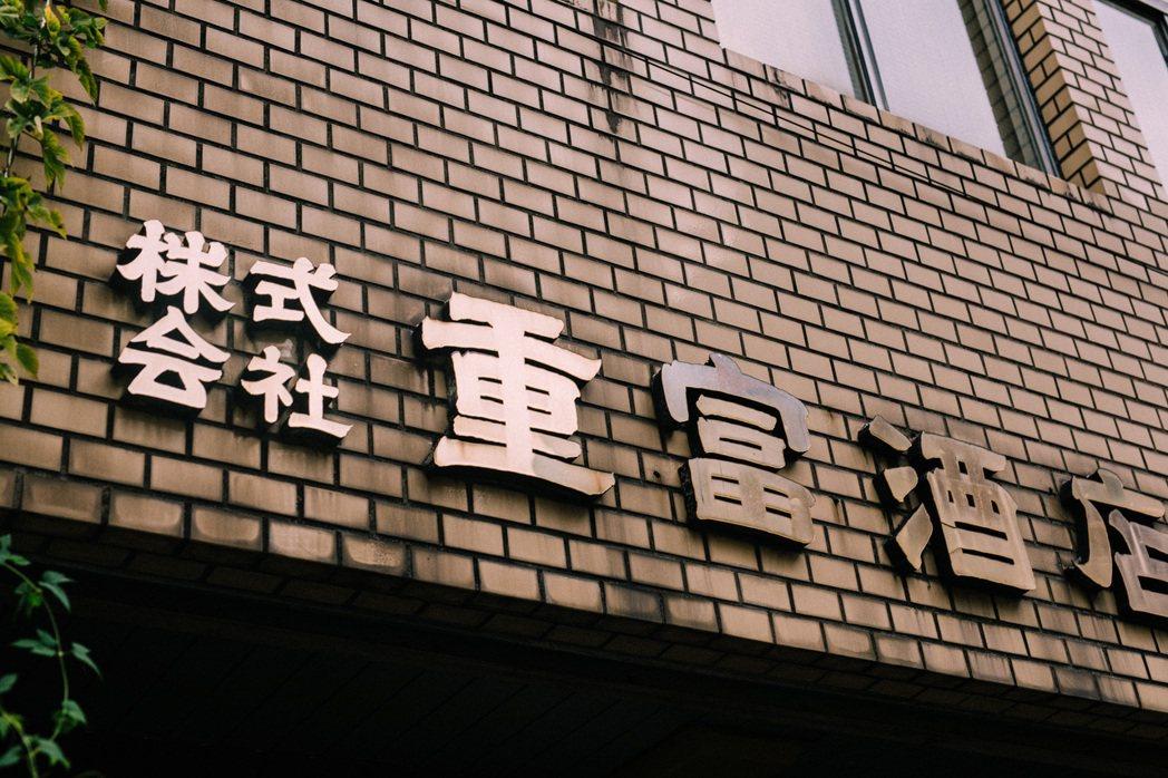 重富酒店本業是提供附近餐飲業酒水的批發商。 圖/施清元攝影
