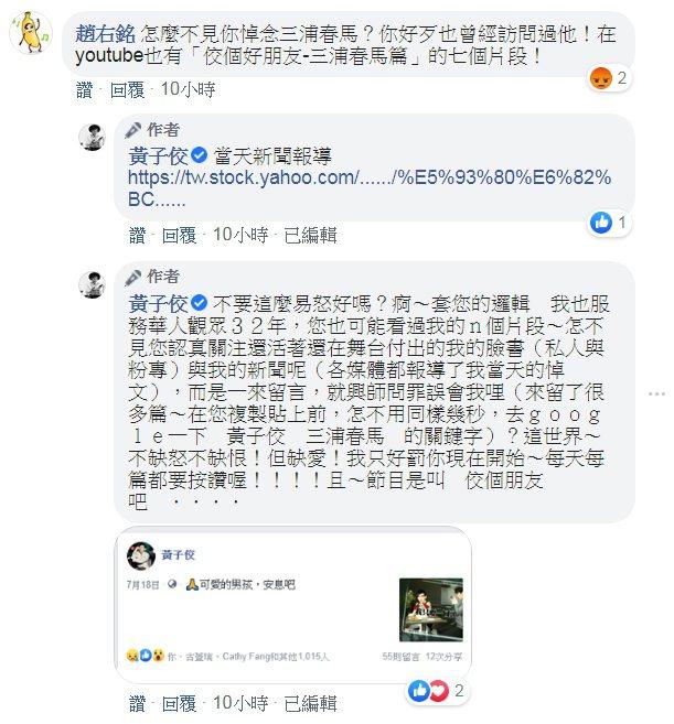 黃子佼遭控「沒悼念三浦春馬」,親自揭真相。圖/擷自臉書
