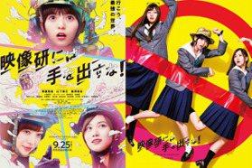 「設定即是生命!」漫改真人版電影《別對映像研出手!》確定九月上映 乃木坂46人氣成員主演