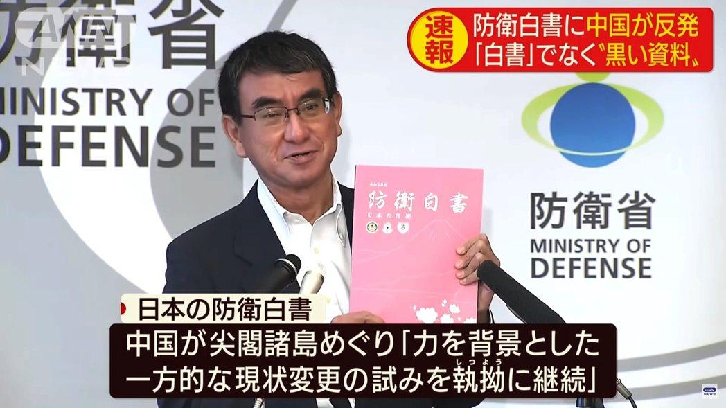 圖為日本防衛相河野太郎與今年度的《防衛白書》,強調中國軍事威脅的升高,對此中國外...