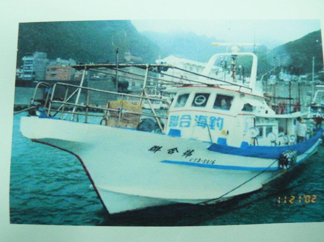 聯合號海釣船事件:2008年6月10日聯合號海釣船(CT3-5816)遭日本海上...