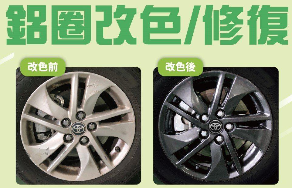 鋁圈改色修復,讓愛車變得獨特好看但不突兀,適合低調個性車主。 圖/和泰汽車提供