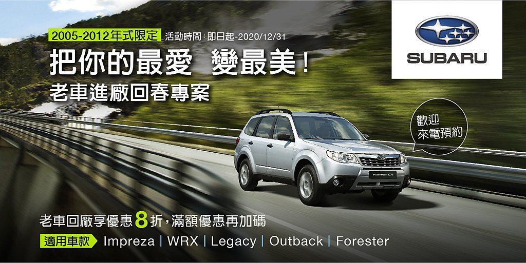 Subaru為全台車主貼心設想,即日起至2020年12月31日止,特別推出「Su...