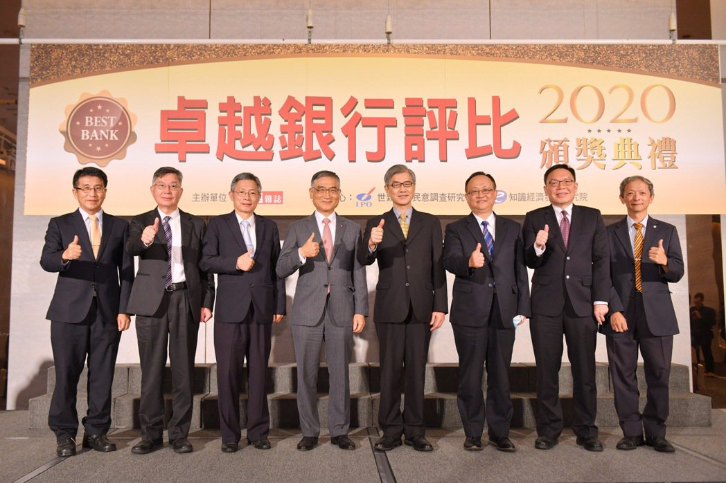 臺灣企銀再次榮獲卓越雜誌頒發「2020卓越銀行評比」獎項,今年獲得非金控類「最佳...
