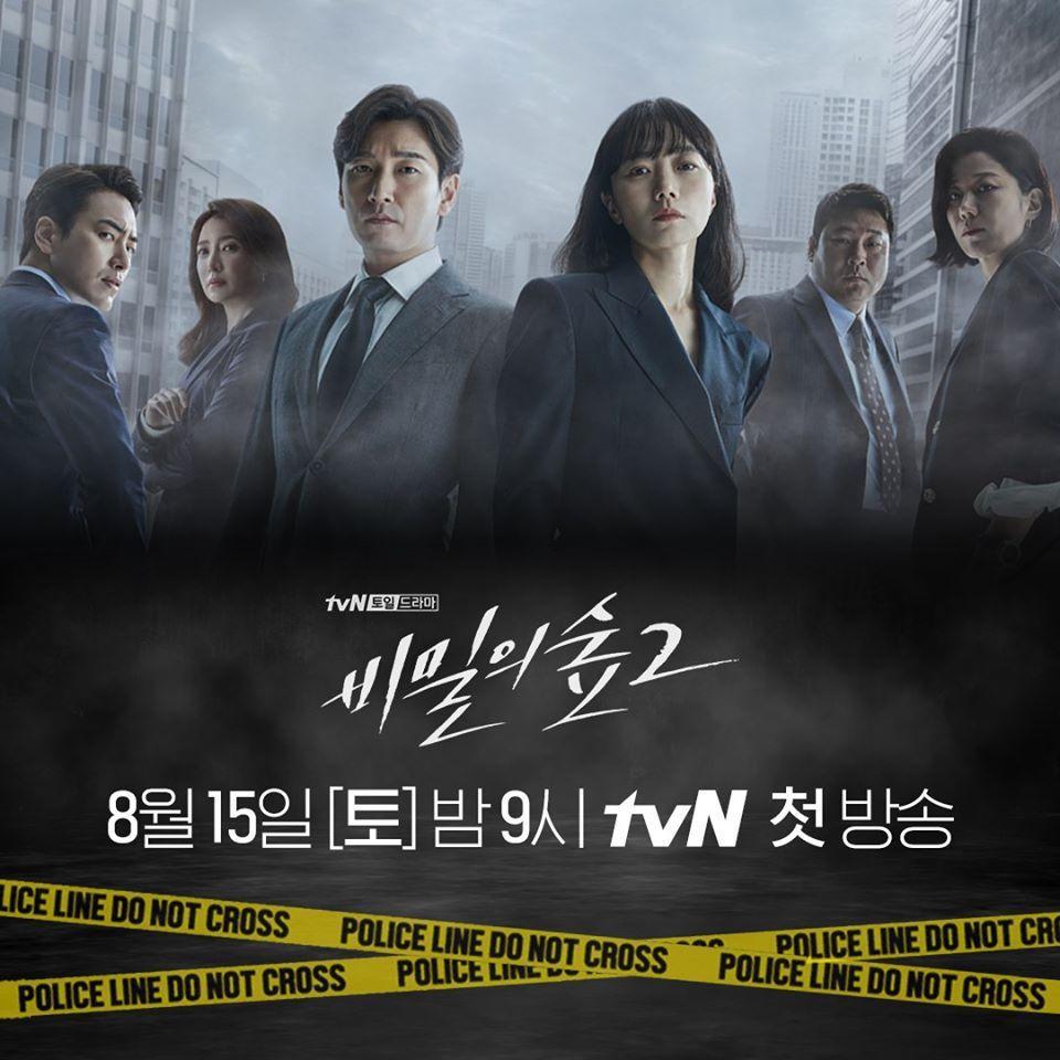 粉絲千呼萬喚,燒腦韓劇「秘密森林2」相隔3年終於回歸。圖/擷自臉書。