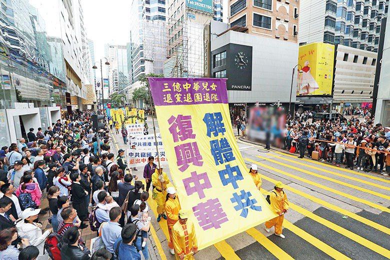 ▲區分中共與中國的不同,才能復興真正的中華文化,讓中國人民真正的幸福起來。圖為法輪功學員2018年在香港的遊行標語。李逸攝影