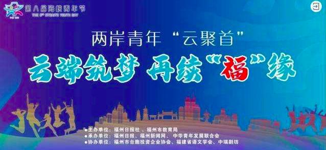 第八届海峽青年節集中活動將於8月15日登場。(福州日報)