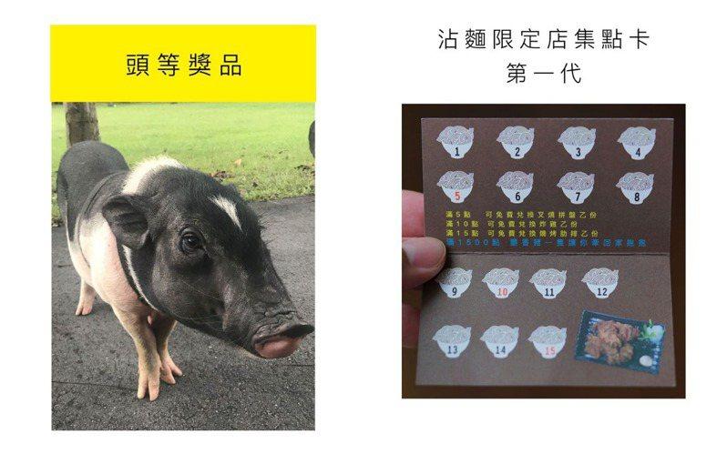 麵屋壹の穴ichi沾麵店推出集點活動,最大獎是「麝香豬」寵物。圖/擷取自麵屋壹の穴ichi-沾麵專門店粉絲頁