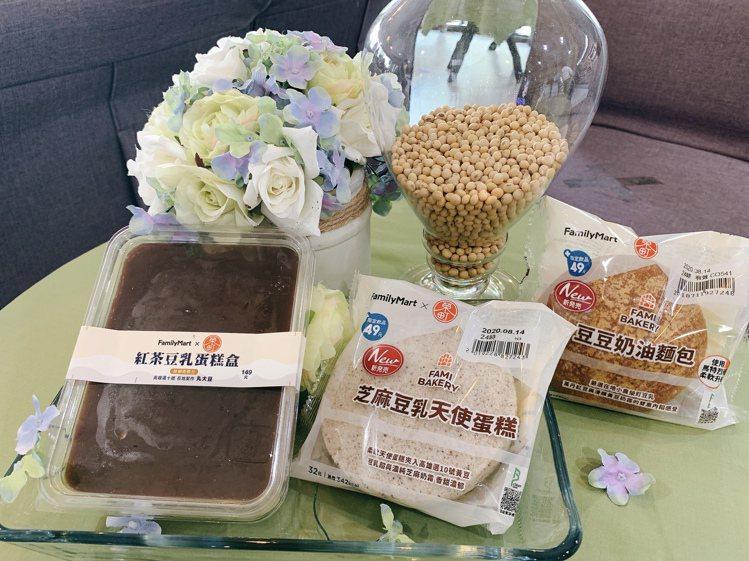 全家便利商店新推出3款豆乳系麵包、蛋糕。圖/全家便利商店提供