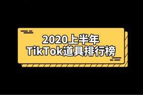 TikTok 2020上半年熱門短影音排行榜出爐! 「雪花飄飄」稱霸最夯華語歌曲