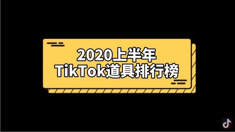 TikTok公布2020年上半年熱門特效TOP 10排行榜。圖/TikTok提供
