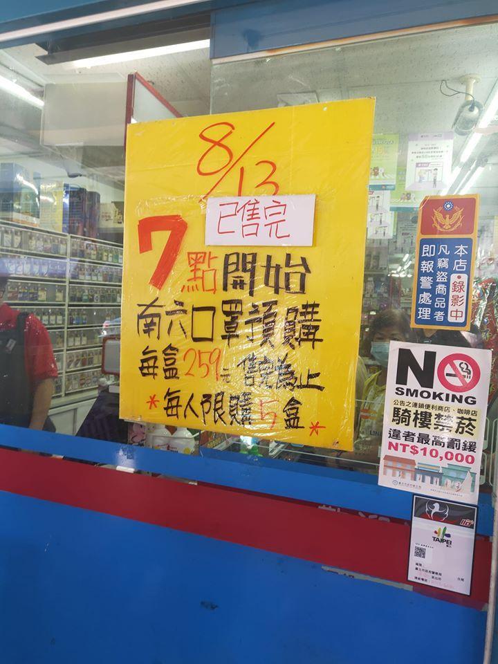 美廉社口罩開店後迅速完售。 圖/翻攝自臉書社團「口罩現貨資訊 台灣製造MIT口罩交流 口罩神社」