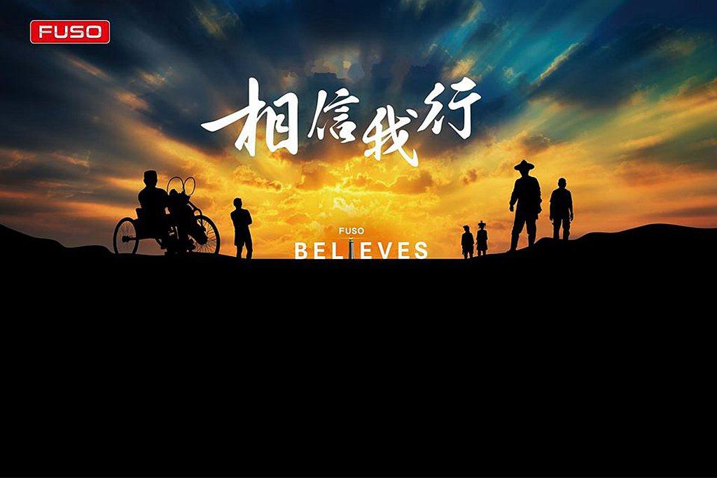 今年FUSO結合「FUSO BELIEVES」新宣傳主軸,以正能量來鼓舞人心,特...