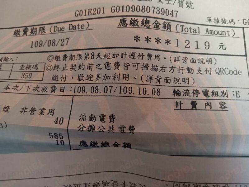 網友表示自己買了二線品牌的冷氣,電費出奇的便宜。 圖/取自爆廢公社
