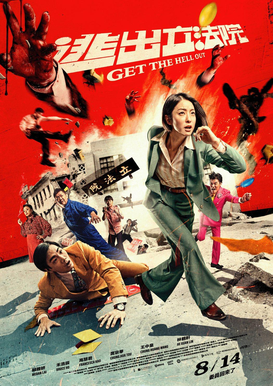 「逃出立法院」8月14日全台各大戲院上映。圖/華映提供