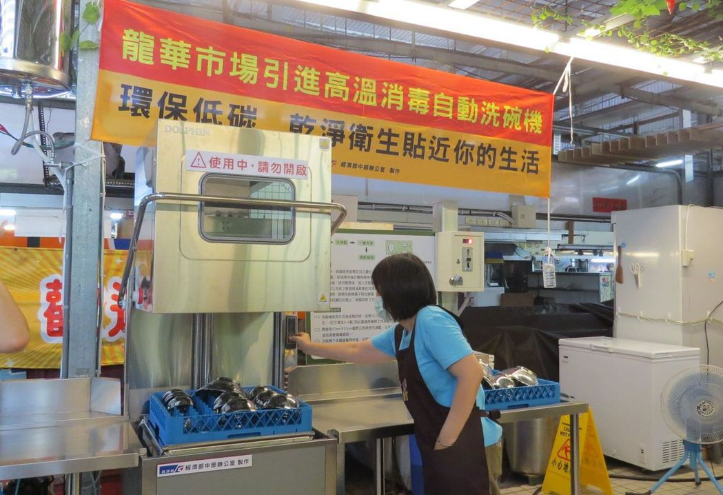 高雄市龍華市場自動高溫殺菌洗碗機,攤商一次只要投20元,即可洗4~5大籃的碗筷一...
