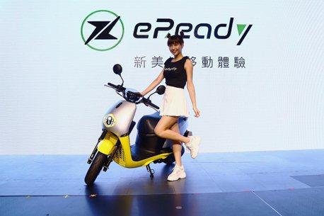 直切親民價格!eReady首款智慧電動機車最低49,980元起