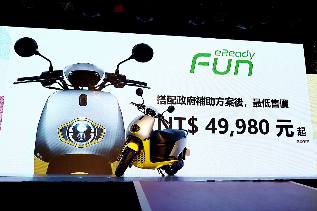 eReadyFun於今日起開放預購,搭配政府補助方案後,最低售價金額為49,98...