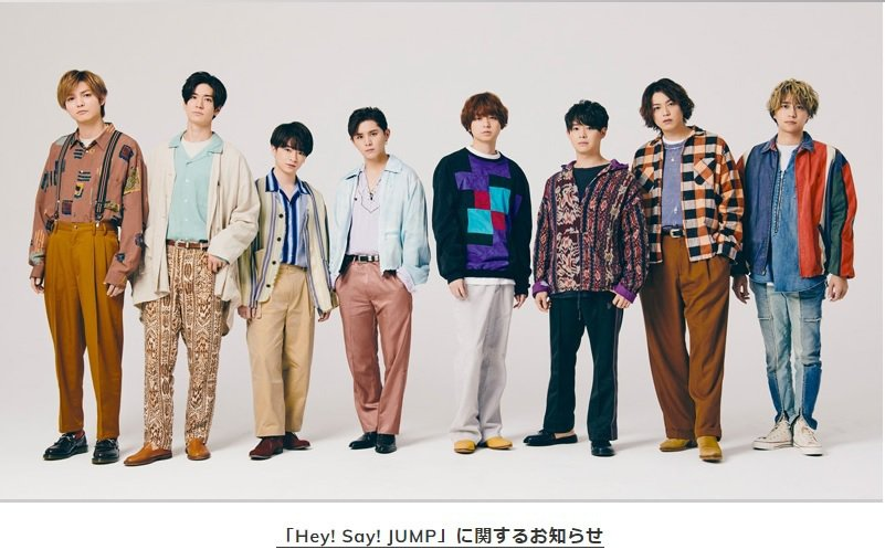 Hey! Say! JUMP。圖/擷自官網