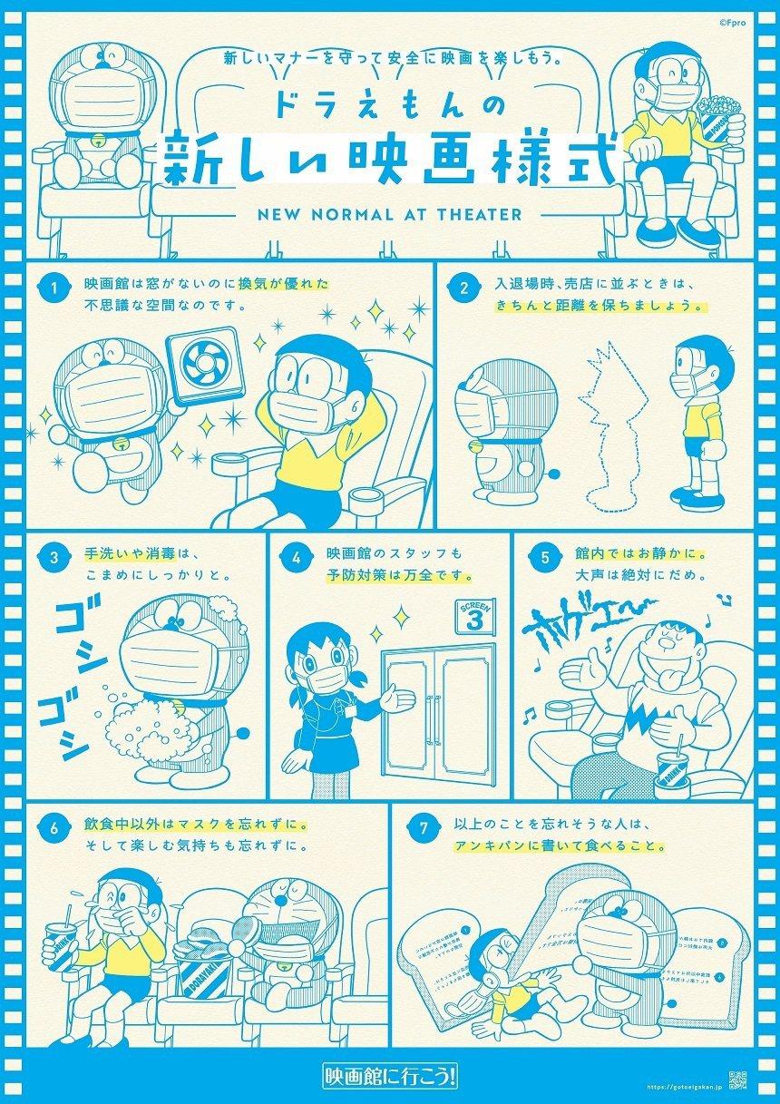 「2020 我們去看電影吧!」《哆啦A夢》版本宣傳海報/圖片截自推特@AEON_...