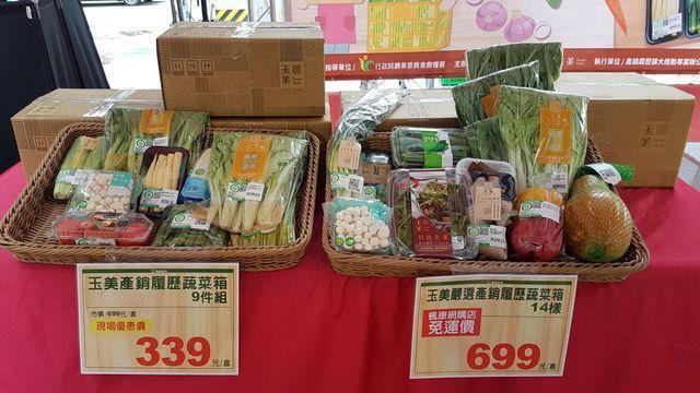 產銷履歷蔬菜箱(左:9件組、右:14件組)。 中衛/提供