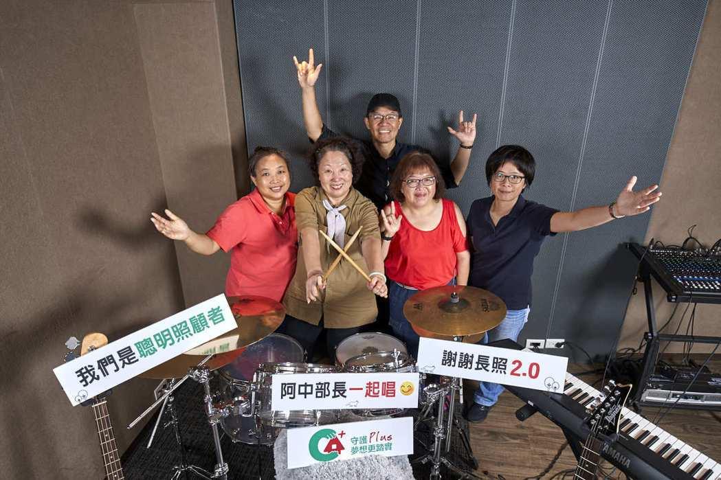 2020年成軍的守護者樂團力邀阿中部長一起演唱家庭照顧者主題曲「愛不孤單」。 合...