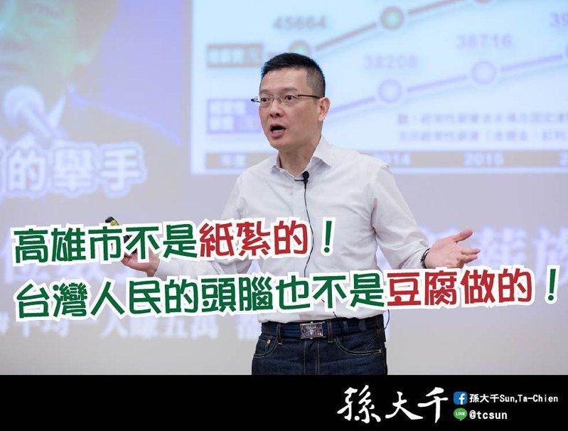 前立委孫大千提醒罷韓團體Wecare,高雄市不是紙紮的,台灣人民的頭腦也不是豆腐做的。圖/取自孫大千臉書