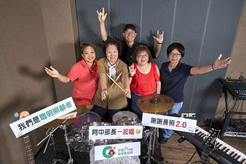 2020年成軍的守護者樂團力邀阿中部長一起演唱家庭照顧者主題曲「愛不孤單」。圖/...