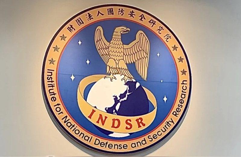 國防安全研院徽。圖/本報資料照