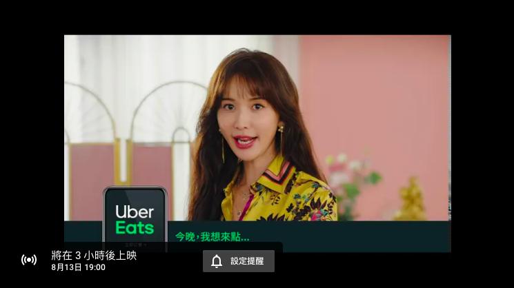 林志玲代言外送圖/摘自YouTube