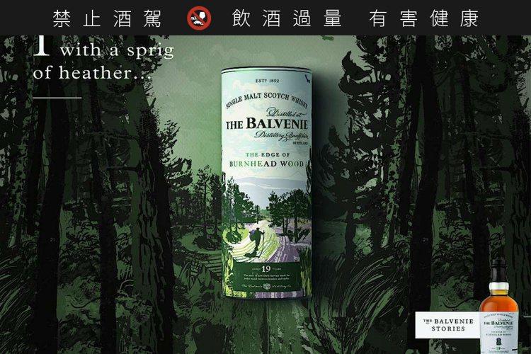 百富故事系列19年石楠蜜香單一麥芽威士忌,限定2020至2021期間銷售,建議零...