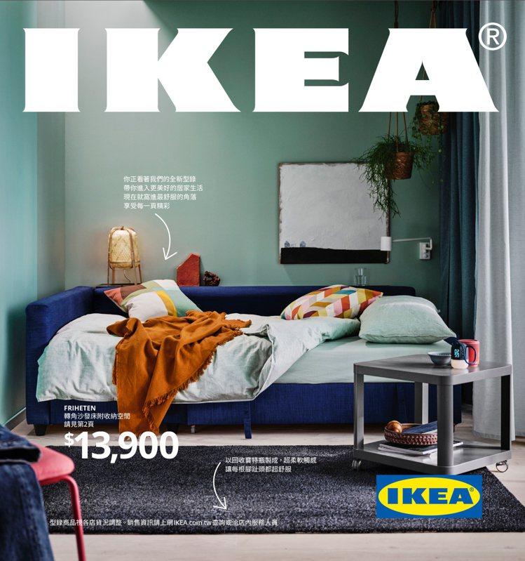 IKEA 2021年度型錄新登場,可在IKEA官方網站搶先看線上版本,8月19日...