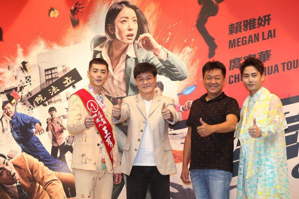 禾浩辰、庹宗華、王中皇、林鶴軒(大鶴)等演員今天出席「逃出立法院」首映記者會,現