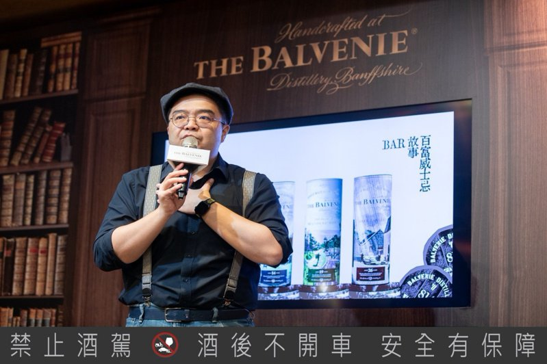 格蘭父子大中華區董事總經理 周學文,分享百富故事系列與威士忌書BAR的創作概念。圖/格蘭父子提供