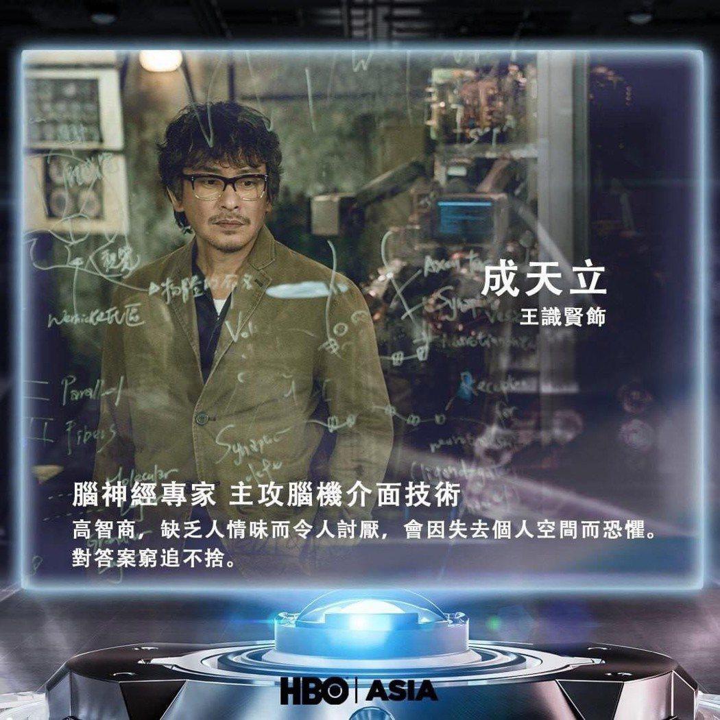 王識賢在「獵夢特工」中飾演腦神經專家。圖/HBO Asia提供