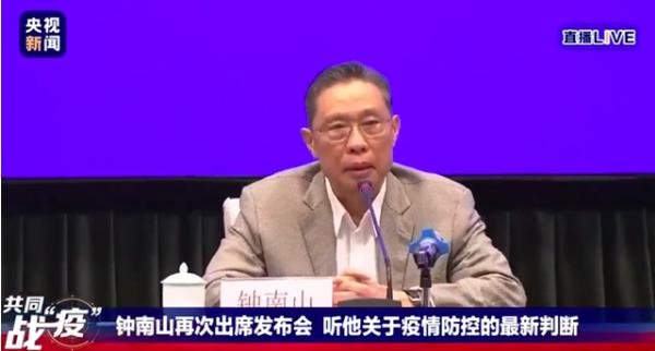中國工程院院士鍾南山。(央視網資料照片)