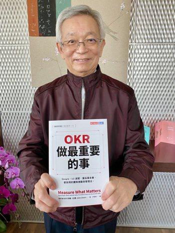 和大集團董事長沈國榮說,暢銷書《OKR做最重要的事》闡述的精神,與和大推動的目標...
