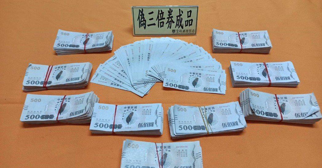 警方查扣偽造集團印製的偽券成品價值約新台幣250萬元。圖/警方提供