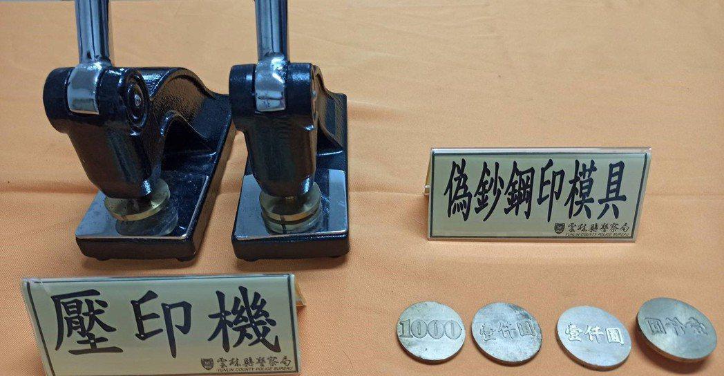 偽造集團蘇姓主嫌曾有相關前科,相當講究所使用的印製器材。圖/警方提供