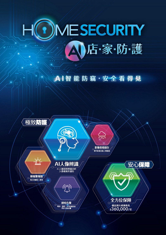 台灣大寬頻推出「HomeSecurity AI店家防護」服務,月付999元即可享...