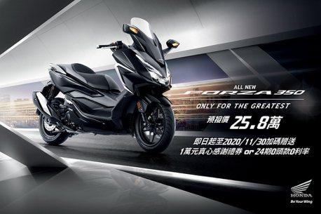 2021 Honda FORZA 350登場!預接單價台幣25.8萬起
