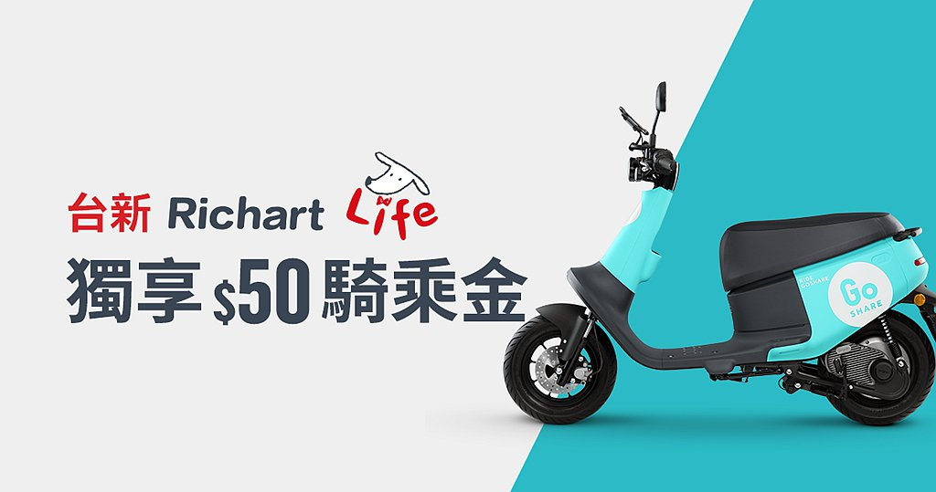 8月10日至8月31日消費者只要於每週一登錄台新Richart Life App...