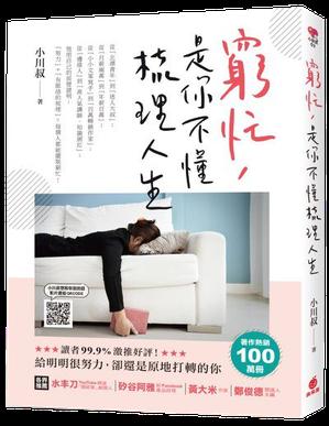《窮忙,是你不懂梳理人生》 圖/蘋果屋出版社提供