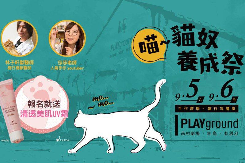「貓奴養成祭」9/5、9/6於PLAYground南村劇場登場,貓奴千萬別錯過。圖/聯合數位文創提供