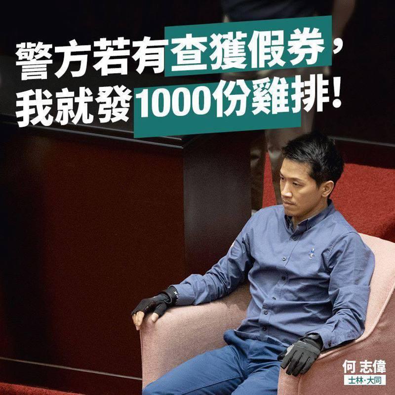 何志偉在臉書上表示,為了感謝雲林虎尾警方快速偵破案件,他也會致贈他們100份雞排聊表謝意。圖/取自何志偉臉書