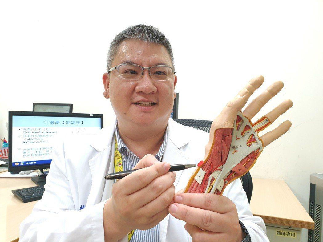 成大醫院骨科部腕關節專科楊岱樺醫師表示,「媽媽手」是大拇指根部近手腕處的肌腱滑膜...