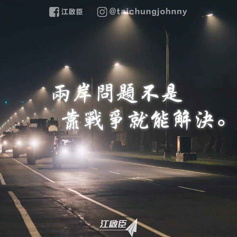 國民黨主席江啟臣表示,兩岸問題不是靠戰爭就能解決。圖/取自江啟臣臉書