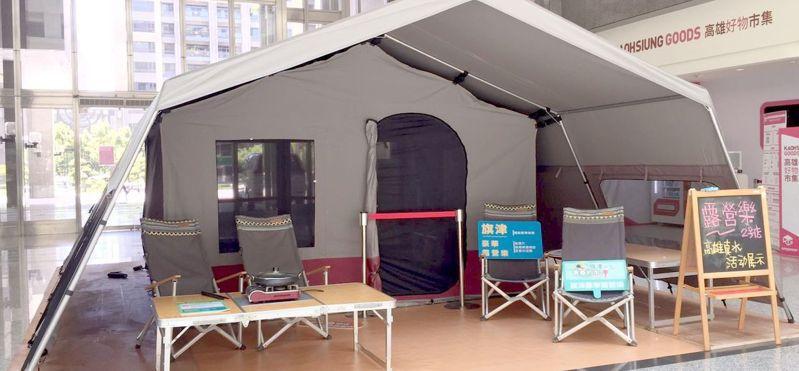 高雄市觀光局推動的露營豪華營帳,像個小住家。圖/本報資料照片