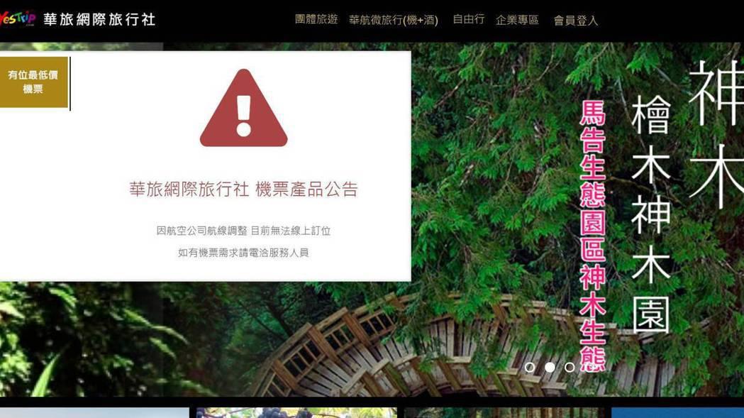 中華航空旗下華旅網際旅行社傳8月底將縮編。 圖/截自華旅網際旅行社